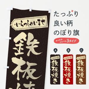 のぼり旗 鉄板焼き|goods-pro