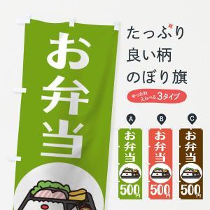 のぼり旗 お弁当500円|goods-pro
