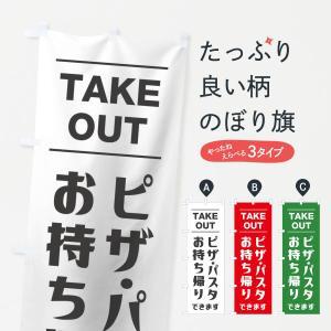 のぼり旗 ピザ・パスタお持ち帰り|goods-pro
