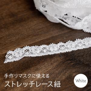 ストレッチレースひも ホワイト|goods-pro
