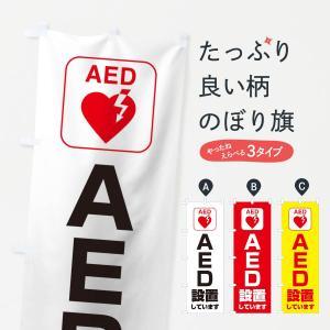のぼり旗 AED設置しています goods-pro