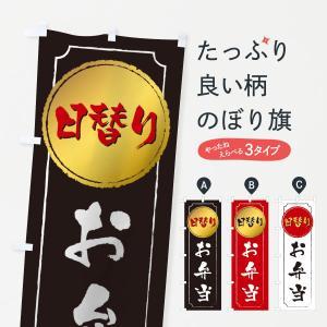 のぼり旗 日替わりお弁当|goods-pro