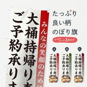 のぼり旗 寿司 goods-pro