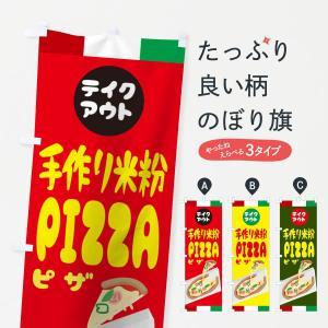 のぼり旗 手作り米粉ピザ|goods-pro