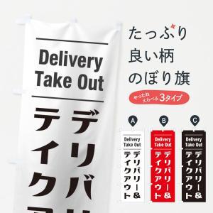 のぼり旗 デリバリー&テイクアウト|goods-pro