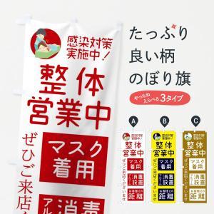 のぼり旗 整体感染対策|goods-pro