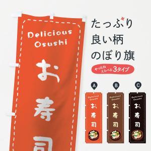 のぼり旗 お寿司 goods-pro