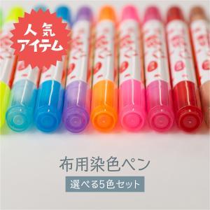 布用染色ペン 選べる5本セット goods-pro