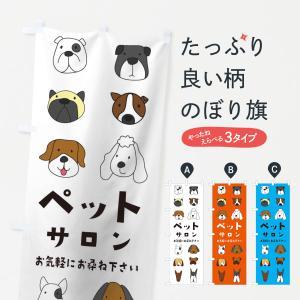 のぼり旗 ペットサロン goods-pro