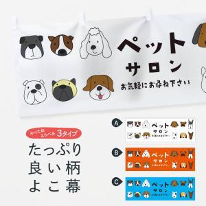 横幕 ペットサロン goods-pro