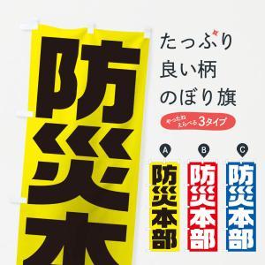 のぼり旗 防災本部 goods-pro