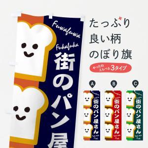 のぼり旗 街のパン屋さん goods-pro