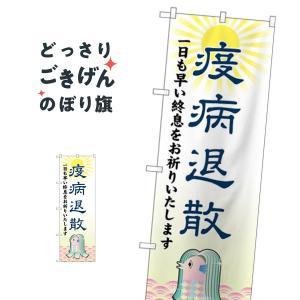 疫病退散アマビエ のぼり旗 82127|goods-pro