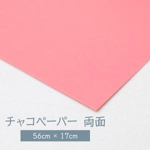 チャコペーパー ピンク色 両面 goods-pro