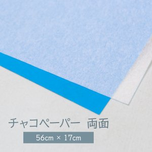 チャコペーパー 青色 両面 goods-pro