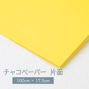 チャコペーパー 黄色 片面 goods-pro