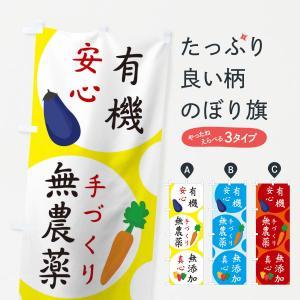 のぼり旗 野菜|goods-pro