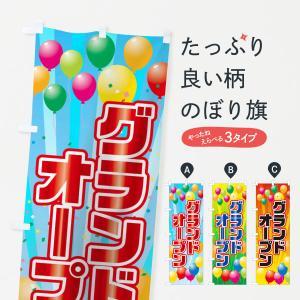 のぼり旗 グランドオープン|goods-pro