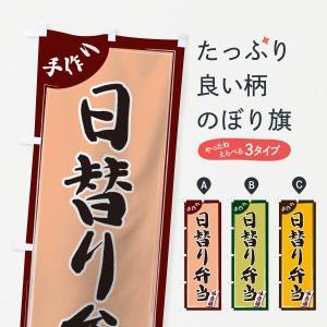 のぼり旗 日替わり弁当|goods-pro
