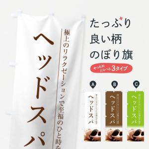のぼり旗 ヘッドスパ|goods-pro