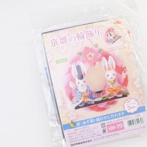京雛の輪飾り うさぎ 手芸キット|goods-pro