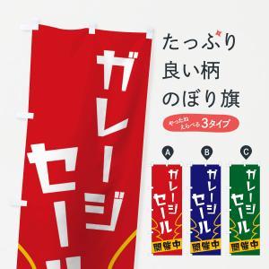のぼり旗 ガレージセール|goods-pro