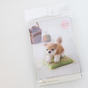 ふわふわフェルトキット なごみ柴犬 手芸キット|goods-pro