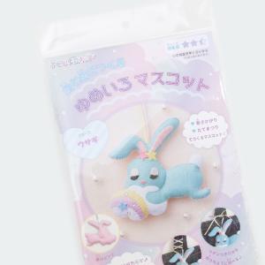 ゆめいろマスコット ウサギ 手芸キット|goods-pro