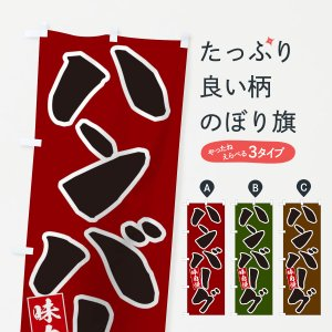 のぼり旗 ハンバーグ goods-pro