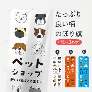 のぼり旗 ペットショップ|goods-pro