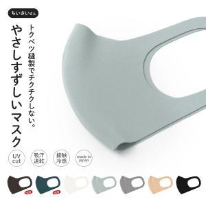 やさしすずしいマスク ちいさいさん S M 2枚セット|goods-pro