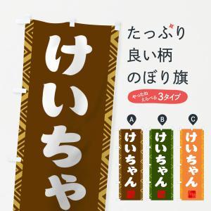 のぼり旗 けいちゃん goods-pro