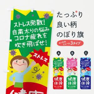 のぼり旗 健康体操|goods-pro