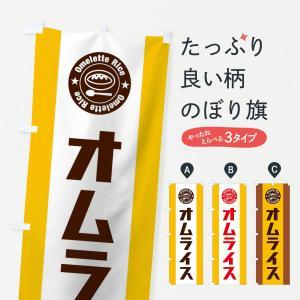 のぼり旗 オムライス goods-pro