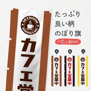 のぼり旗 カフェ営業中 goods-pro