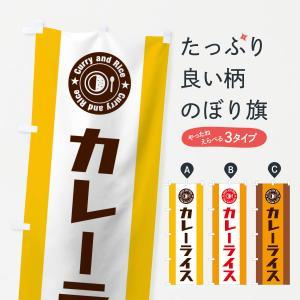 のぼり旗 カレーライス goods-pro