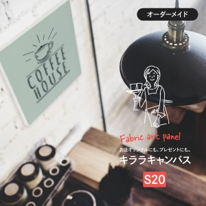 オーダーメイドファブリックアートパネル キララキャンバス S20|goods-pro