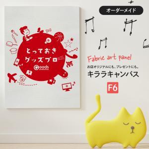 オーダーメイドファブリックアートパネル キララキャンバス F6|goods-pro