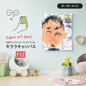オーダーメイドファブリックアートパネル キララキャンバス F12 goods-pro
