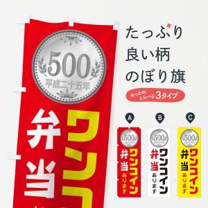 のぼり旗 ワンコイン弁当やっています|goods-pro