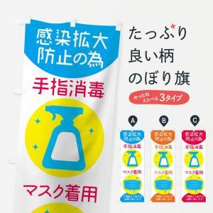 のぼり旗 感染拡大防止の為手指消毒マスク着用ご理解とご協力をお願い致します goods-pro