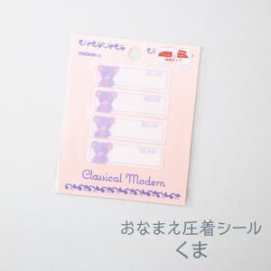 アイロンネームラベル くま なまえシール goods-pro
