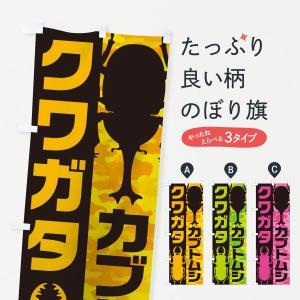 のぼり旗 カブトムシ・クワガタ goods-pro