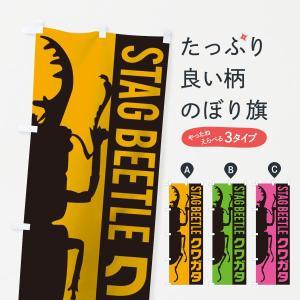 のぼり旗 クワガタ goods-pro