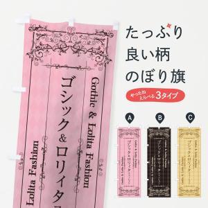 のぼり旗 ゴシック&ロリィタファッション|goods-pro