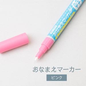 布用おなまえメーカー 中字 ピンク goods-pro