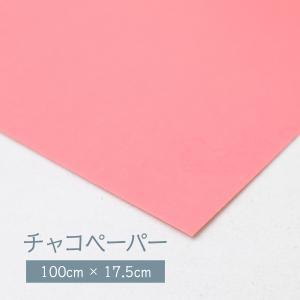 チャコペーパー ピンク色 goods-pro