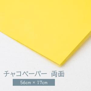 チャコペーパー 黄色 両面 goods-pro