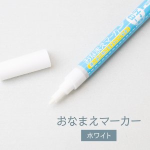 布用おなまえメーカー 中字 ホワイト goods-pro