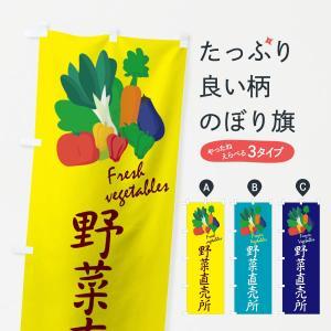 のぼり旗 野菜直売所|goods-pro